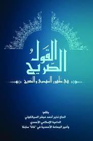 AL-QAWL AL-SARIH FI ZUHUR AL-MAHDI WA-AL-MASIH