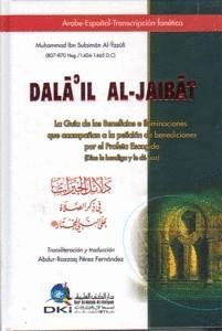 DALÂ'IL AL-JAIRÂT