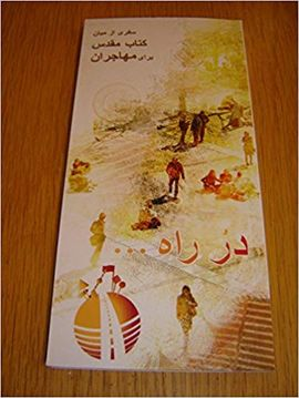 BROCHURE MIGRANTS FARSI