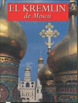 EL KREMLIN DE MOSCU (EDICION ESPAÑOLA)