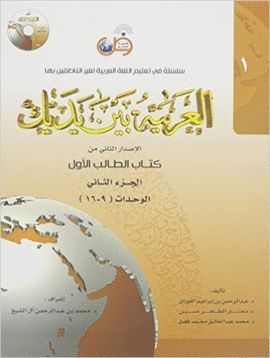 ARABIC BETWEEN YOUR HANDS TEXTBOOK: LEVEL 1, PART 2 (WITH MP3 CD)