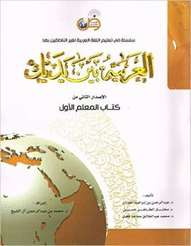 AL-ARABIYA BAYNAH YADAYK - ARABIC AT YOUR HAND (LEVEL 1,PART 1) WITH CD
