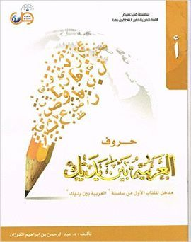 ARABIC LETTERS AT YOUR HANDS BOOKLET