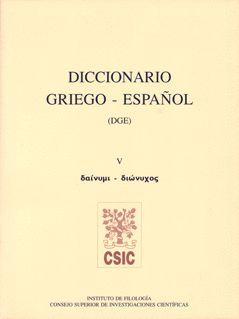 DICCIONARIO GRIEGO-ESPAÑOL (DGE). TOMO V (DAINYMI-DIONYCHOS)