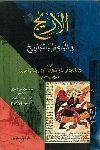 AL-ARIY FI AL-MAWA´ID WA AT-TAWARIJ