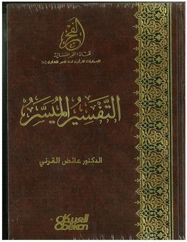 AT-TAFSIR AL-MUYASSAR