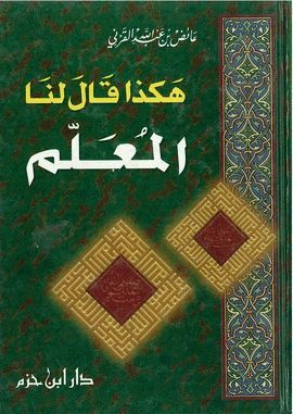 HAKADA QALA AL-MU´ALIM