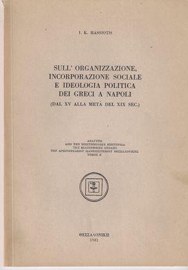 SULL´ORGANIZAZIONE, INCORPORAZIONE SOCIALE E IDEOLOGIA POLITICA DEI GRECI A NAPOLI