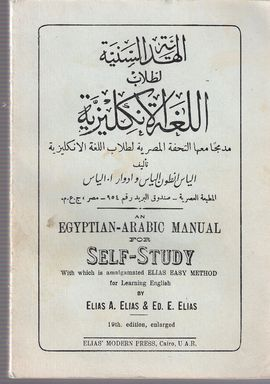 AN EYPTIAN-ARABIC MANUAL FOR SELF-STUDY. 19TH EDITION, ENLARGED.