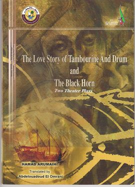 THE LOVE STORY OF TAMBOURINE AND DRUM AND THE BLACK HORN