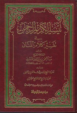 TAYSIIR AL-KARIM AR-RAHMAN FI TAFSIR KALAM AL-MANNAN