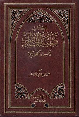KITAB SAYD AL-KHATER