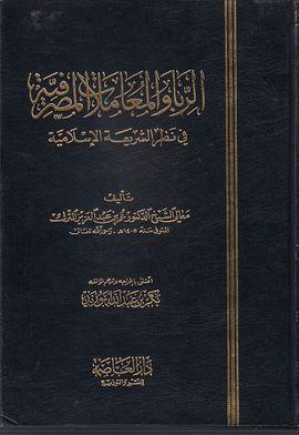 AR-RIBA WA AL-MUAAMALAT AL-MASRAFIYA FI NADAR ACHARIAA