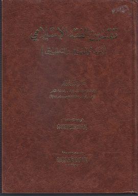 TAQNIN AL-FIQH AL-ISLAMI (AL-MANDA' WA ALMANHAY WA AT-TATBIQ)