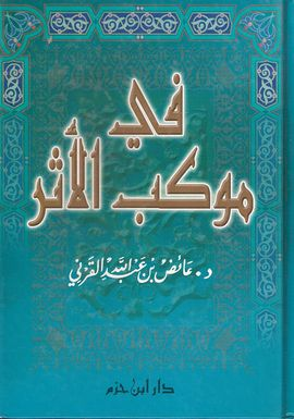 FI MAWKIB AL-ATAR