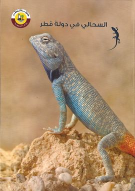 THE LIZARDS LIVING IN QATAR (ARACIC VERSION)