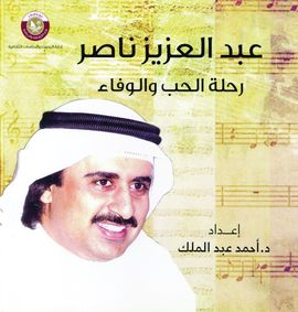 ABDUL AZIZ NASSER. RIHLAT ALHABI WA ALWAFA'. 1952 - 2016