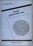 KASHSHAF ASMA' A'ILAT TITAWIN : MIN SANAT 1483 ILÁ SANAT 1900