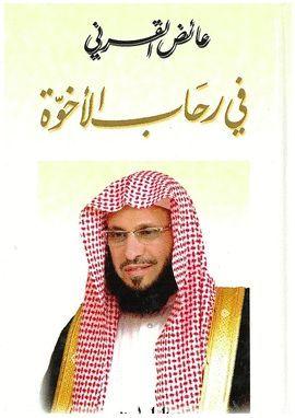 FI RIHAB AL-UJUWWA